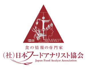 一般社団法人日本フードアナリスト協会